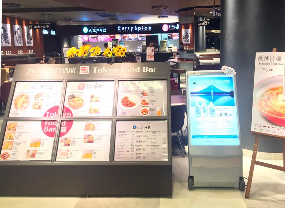 モバイルウォーター成田国際空港2